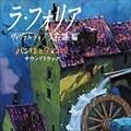 ラ・フォリア〜『パン種とタマゴ姫』サウンドトラック
