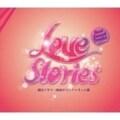 LOVE STORIES:BEST SOUND TRACKS 韓国ドラマ・映画サウンドトラック集