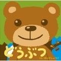 どうぶつ 〜みんなでうたう童謡・唱歌ベストセレクション〜