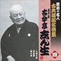 """""""昭和の名人〜古典落語名演集"""" 五代目古今亭志ん生 四"""