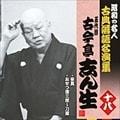 """""""昭和の名人〜古典落語名演集"""" 五代目古今亭志ん生 十八"""
