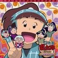 NHKアニメ「忍たま乱太郎」ドラマCD 作法委員会の段