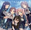 恋と選挙とチョコレート EDテーマ集 CHOCOLATE SONGS