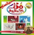 NHK「みんなのうた」50anniversary BEST グラスホッパー物語 (2枚組 ディスク1)