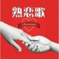 熟恋歌 〜Romantic〜