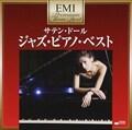 サテン・ドール〜ジャズ・ピアノ・ベスト (2枚組 ディスク1)