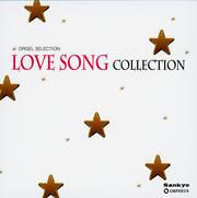 オルゴール・セレクション ラブソング・コレクション [インストゥルメンタル] (2枚組 ディスク1)