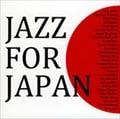 ジャズ・フォー・ジャパン〜東日本大震災被災者支援CD〜 (2枚組 ディスク2)