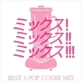 ミックス!ミックス!!ミックス!!! BEST J POP COVER MIX