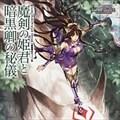 モンスター・コレクションTCG ドラマCD 七星魔導史マフィン伝「魔剣の姫君と暗黒卿の秘儀」