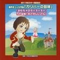 2011年ビクター発表会 5 創作ミュージカル「ガリバー旅行記」「おもちゃのチャチャチャ」うた絵巻「花さかじいさん」