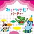 NHK「みいつけた!」パーティー