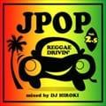 J-POP REGGAE DRIVIN' Vol.2.5
