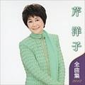 芹 洋子 全曲集2012