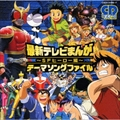 最新テレビまんが・テーマソングファイル〜SFヒーロー編〜〈CDツイン〉 (2枚組 ディスク2)