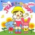 CDツイン TV人気テーマ・ソング 女の子向き (2枚組 ディスク1)