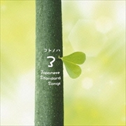 コトノハ3 Japanese Standard Songs