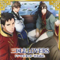 三国志LOVERS ドラマCD 第3巻「碧水説話」