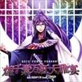 煌千紫万紅大雅宴 feat.神威がくぽ from GACKPOID(VOCALOID)