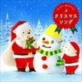 スーパー・セレクション クリスマス・ソング