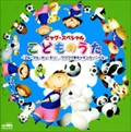 ビッグ・スペシャル こどものうた〜マル・マル・モリ・モリ!/ワクワク キッチンカーニバル〜