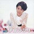 最新アーティスト決定版 伊東ゆかり 2012