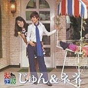 最新アーティスト決定版 じゅん&ネネ 2012