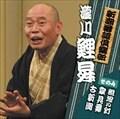 新潮社落語倶楽部その4 瀧川鯉昇