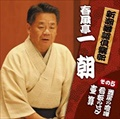 新潮社落語倶楽部その5 春風亭一朝