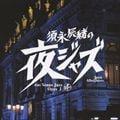 須永辰緒の「夜ジャズ」 -Jazz Allnighters- digs Venus Jazz Opus I