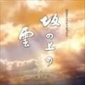 「坂の上の雲」オリジナル・サウンドトラック3