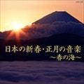 日本の新春・正月の音楽〜春の海〜