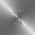 家政婦のミタ オリジナル・サウンドトラック