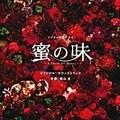蜜の味〜A Taste Of Honey〜 オリジナル・サウンドトラック