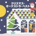 COLEZO! クリスマス・オーケストラベスト