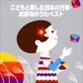 COLEZO! こどもと楽しむ 日本の行事・お節句のうたベスト