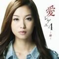 愛レゲエ4 〜絆〜