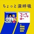 NHK「フックブックロー」ちょっと深呼吸