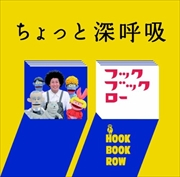 NHK「フックブックロー」