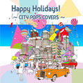 Happy Holidays!〜CITY POPS COVERS〜
