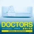 『DOCTORS 最強の名医』 オリジナル・サウンドトラック