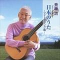 ギターで奏でる日本のうた 〜フォーク・ソング編〜