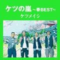 ケツの嵐〜春BEST〜