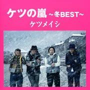 ケツの嵐〜冬BEST〜