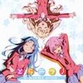 とらドラ! Drama CD SP.3 〜赤ちゃんと虎〜