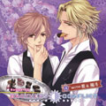 BROTHERS CONFLICT キャラクターCD4 with 要&風斗