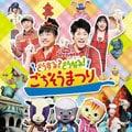 NHK「おかあさんといっしょ」ファミリーコンサート どうする!どうなる?ごちそうまつり