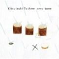 キツツキと雨 オリジナル・サウンドトラック