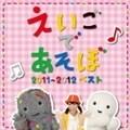 NHK「えいごであそぼ」2011〜2012 ベスト