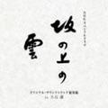 NHKスペシャルドラマ「坂の上の雲」 オリジナル・サウンドトラック 総集編